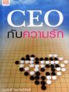 CEO กับความรัก / ก่อศักดิ์ ไชยรัศมีศักดิ์