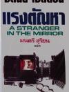 แรงตัณหา A Stranger in the Mirror / ซิดนีย์ เชลดอน / มนตรี สุริยน