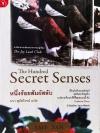 หนึ่งร้อยสัมผัสลับ (The Hundred Secret Senses) / Amy Tan
