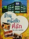 ร้านหนังสือที่รัก [พิมพ์ครั้งที่ 3]