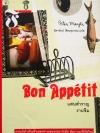 แสนสำราญงานชิม Bon Appetit / Peter Mayle / นิศารัตน์ สีตะสุวรรณ