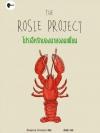 โปรเจ็คท์รักของนายจอมเพี้ยน The Rosie Project / Graeme Simsion / มัณฑุกา