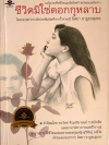 ชีวิตมิใช่ดอกกุหลาบ / นิตยา นาฏยะสุนทร
