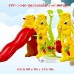 FPT-1040 ชุดรวมพลังกระต่ายน้อยพาซู๊ต