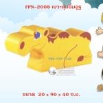 FPN-2008 เบาะนุ่มนิ่มอูฐ