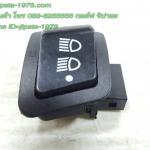 (Honda) สวิทช์ไฟสูง-ต่ำ แบบเปิดและปิดไฟหน้าได้ Honda Wave 110 i,Click 125 i,PCX งานเกรดเอ