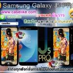 เคส samsung galaxy J5 Pro ภาพให้สีคมชัด มันวาว สดใส ต่างจากเคสทั่วไป