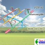 FTP-43 คานกระดกรูปสัตว์ 3 คาน