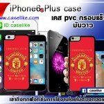แมนยู iPhone6S Plus case pvc