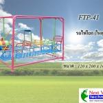 FTP-41 รถไฟโยก (ใหญ่)