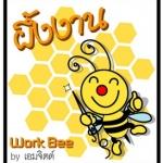 ผ้าผึ้งงาน (WB)