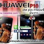 เคส huawei P10 วันพีช ภาพให้ความคมชัด มันวาว สีสดใส