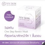 VIV SKIN MASK วิฟ สกิน มาส์ก 30 g. (ครีมจุ๋ย วรัทยา)