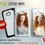 เคสพิมพ์ภาพ HTC One M7 Hard Case