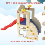 FPT-1150 ป้อมปราการกระดานลื่น