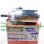 (Yamaha) มอเตอร์สตาร์ท Yamaha Spark 110 ,X-1 แท้