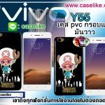 เคสวันพีช Vivo Y55 PVC เคสกันกระแทก ภาพให้สีคมชัด