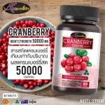 Auswellife Canberry 50000 mg.ออสเวลไลฟ์ แครนเบอร์รี่ วิตามินสำหรับผู้หญิง