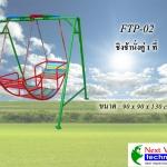 FTP-02 ชิงช้านั่งคู่ 1 ที่