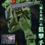 [P-Bandai] HGUC 1/144 GM Sniper