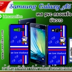 We Love Thailand Samsung Galaxy A5 Case PVC