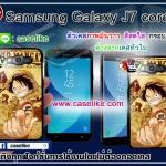 samsung galaxy J7 core case ภาพมันวาว สีสดใส คมชัด