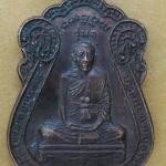 เหรียญรุ่นแรก หลวงปู่ไชย หลวงพ่อเคล้า วัดควนโส จ สงขลา ปี ๓๖