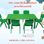 FPO-1008 โต๊ะสี่เหลี่ยมผืนผ้า
