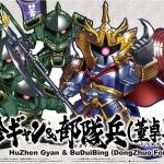 BB Senshi Sangokuden 405 Hu Zhen Gyan & Bu Dui Bing (Dong Zhuo Forces)