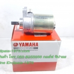 (Yamaha) ชุดมอเตอร์สตาร์ท Yamaha N-max 155 แท้