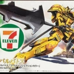 7-Eleven Exclusive: HG 1/144 Gundam Barbatos Gold Injection Color