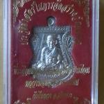 หลวงพ่อทวด เลื่อนสมณศักดิ์ เนื้ออาปาก้า ที่ระลึกสร้างรูปเหมือนหลวงพ่อทวด วัดดีหลวง สงขลา
