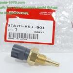(Honda) ชุดเซ็นเซอร์ตรวจจับอุณหภูมิน้ำหล่อเย็น Honda CBR 150 i แท้