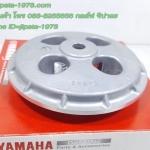 (Yamaha) ชุดจานคลัทช์ Yamaha Spark 115 i แท้