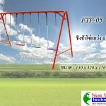 FTP-05 ชิงช้า 4 ที่
