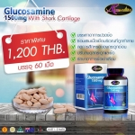 Auswelllife Glucosamine กลูโคซามีน วิตามินบำรุงกระดูก ข้อต่อ เอ็น