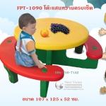 FPT-1090 โต๊ะแสนหวานครบเซ็ท