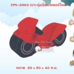 FPN-2003 เบาะนุ่มนุ่มมอเตอร์ไซค์
