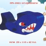 FPN-2001 เบาะนุ่มนิ่มฉลาม