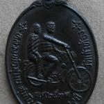 เหรียญหลวงพ่อโก๊ะ วัดเก้าห้อง พระนครศรีอยุธยา ปี34