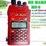 MS Marshal MS-5 มี ปท.