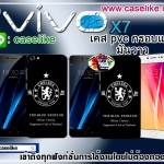 เคสเชลซี Vivo X7 เคสกันกระแทก ภาพให้สีคมชัด ภาพมันวาว กันน้ำ