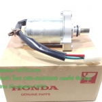 (Honda) มอเตอร์สตาร์ท Honda Wave 110 i ,Dream Super Cub แท้