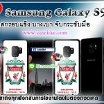 เคสซัมซุง S9 กันกระแทก กรอบแข็ง จับกระชับมือ สำเนา