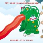 FPT-1002 กระดานลื่นหมีน้อยพาซู๊ต