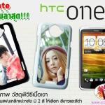 เคสพิมพ์ภาพ HTC One X Hard Case