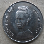 เหรียญราชินี 5 บาท ปี2523 FAO