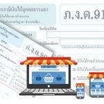 ขายของออนไลน์ต้องเสียภาษีหรือไม่ ? ไขข้อข้องใจ พ่อค้า แม่ค้า ออนไลน์