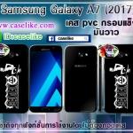 เคสวันพีช Samsung Galaxy A7 2017 PVC ภาพให้สีคมชัด สดใส มันวาว กันน้ำ