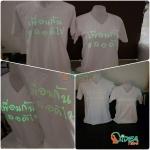 เสื้อกลุ่ม เสื้อทีม ออกแบบฟรี ไม่จำกัดสี